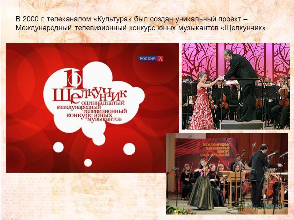 В 2000 г. телеканалом «Культура» был создан уникальный проект – Международный телевизионный конкурс юных музыкантов «Щелкунчик»