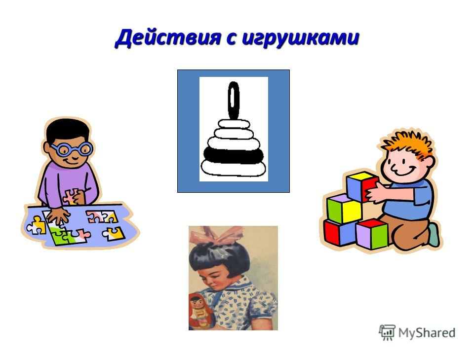 Действия с игрушками