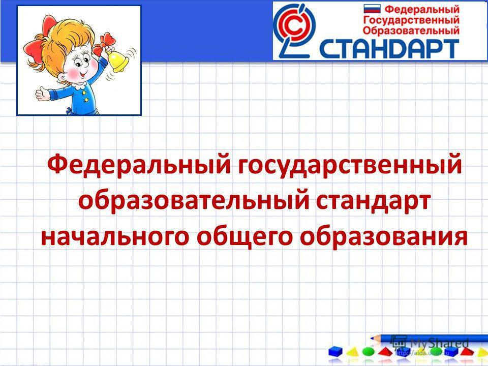 Федеральный государственный образовательный стандарт начального общего образования