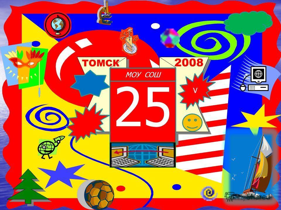 25 МОУ СОШ ТОМСК 2008 V