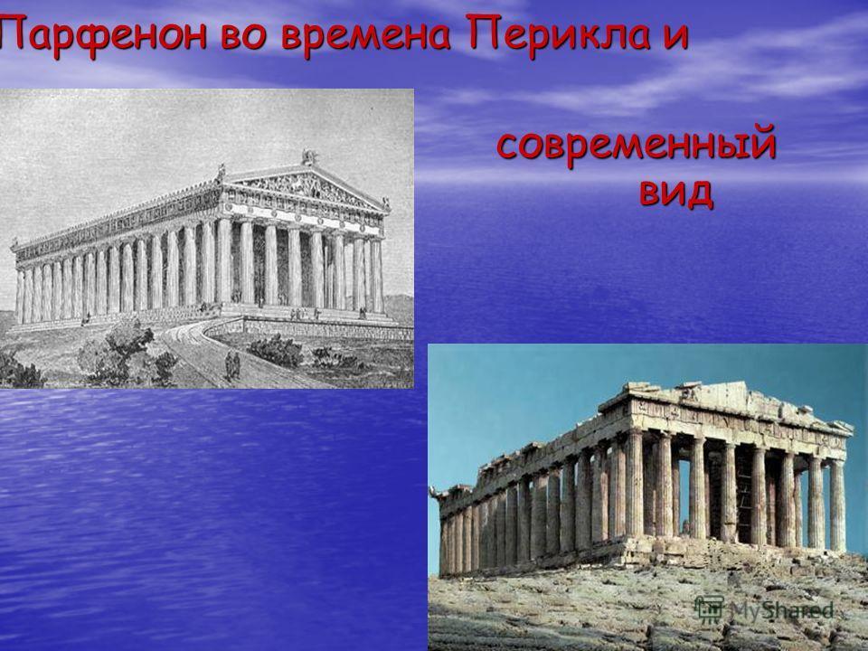 Парфенон во времена Перикла и современный вид Парфенон во времена Перикла и современный вид