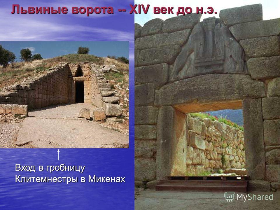 Львиные ворота -- XIV век до н.э. Вход в гробницу Клитемнестры в Микенах