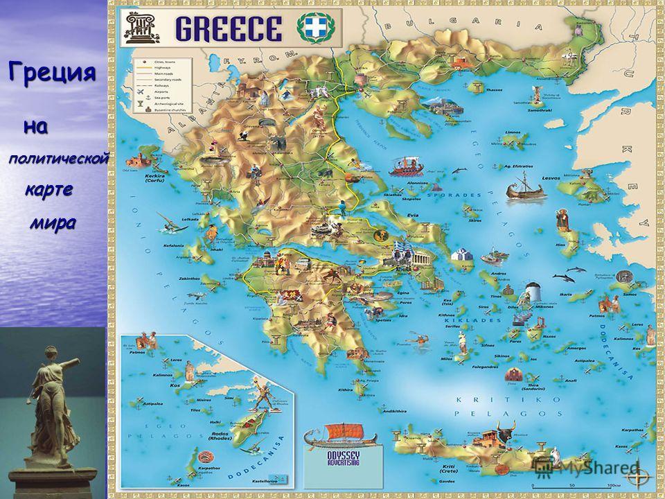 Греция на наполитической карте карте мира мира