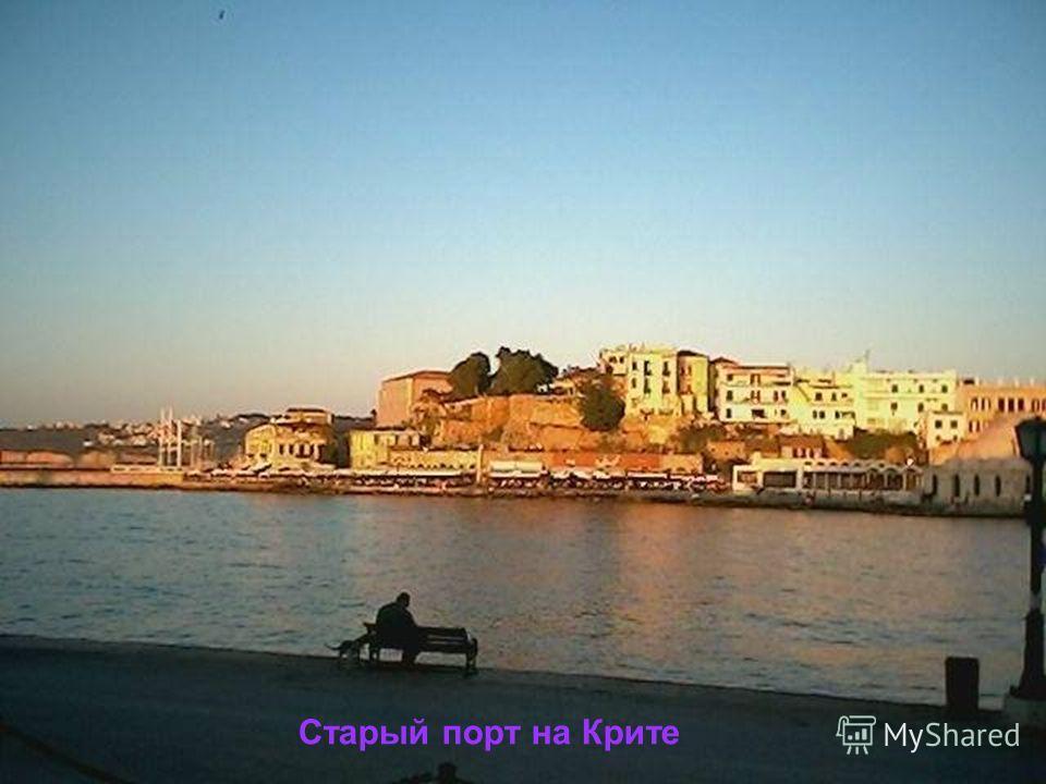 Старый порт на Крите