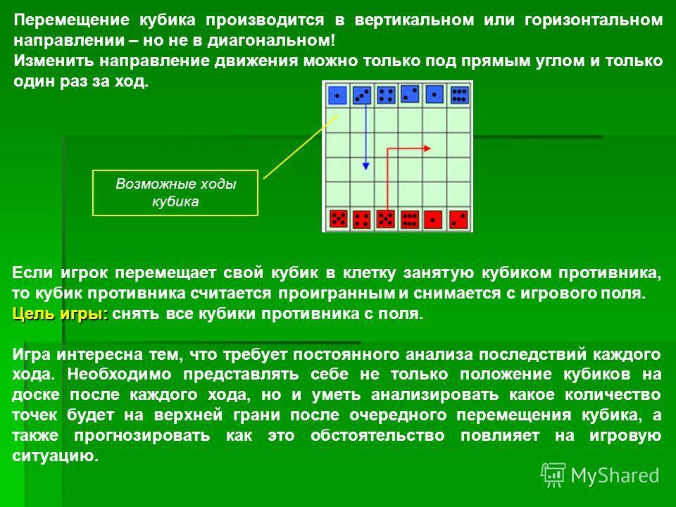 Перемещение кубика производится в вертикальном или горизонтальном направлении – но не в диагональном! Изменить направление движения можно только под прямым углом и только один раз за ход. Возможные ходы кубика Если игрок перемещает свой кубик в клетк