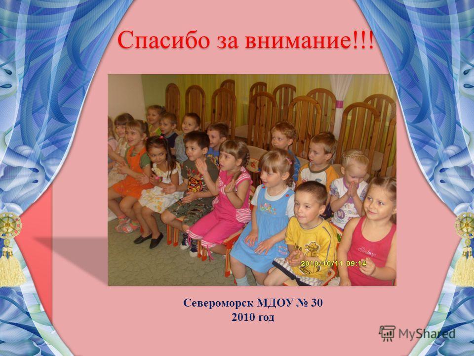 Спасибо за внимание!!! Североморск МДОУ 30 2010 год