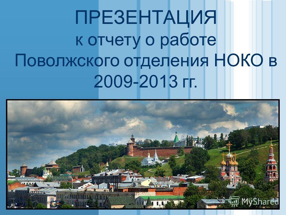 www.themegallery.com LOGO ПРЕЗЕНТАЦИЯ к отчету о работе Поволжского отделения НОКО в 2009-2013 гг.