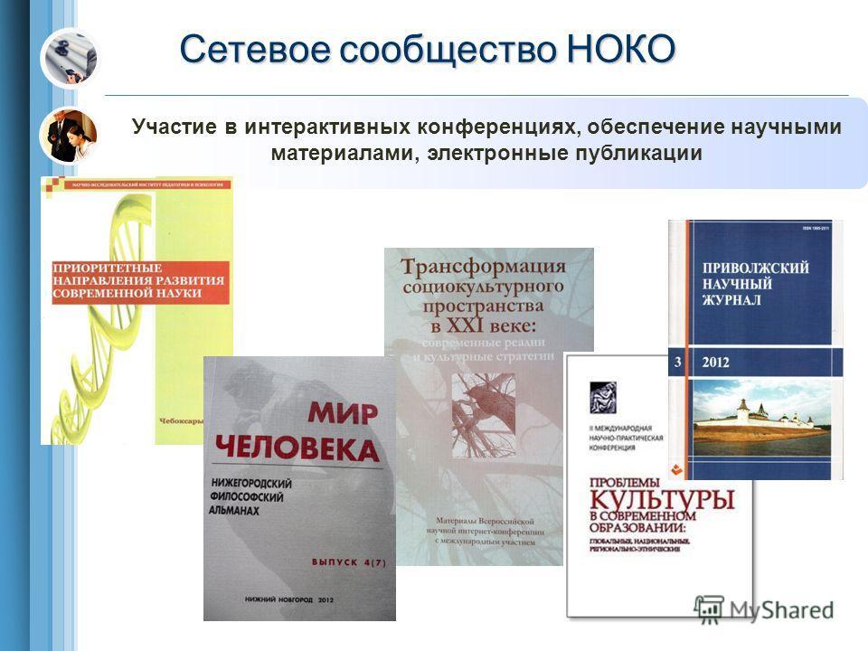 Сетевое сообщество НОКО Участие в интерактивных конференциях, обеспечение научными материалами, электронные публикации