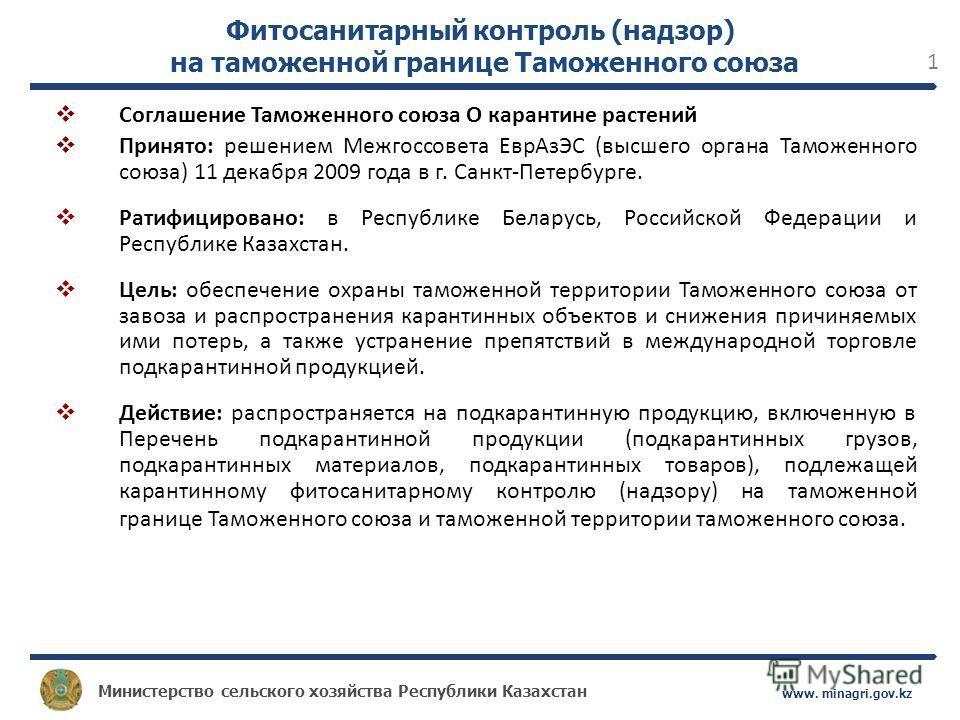 Министерство сельского хозяйства Республики Казахстан www. minagri.gov.kz 1 Фитосанитарный контроль (надзор) на таможенной границе Таможенного союза Соглашение Таможенного союза О карантине растений Принято: решением Межгоссовета Евр АзЭС (высшего ор