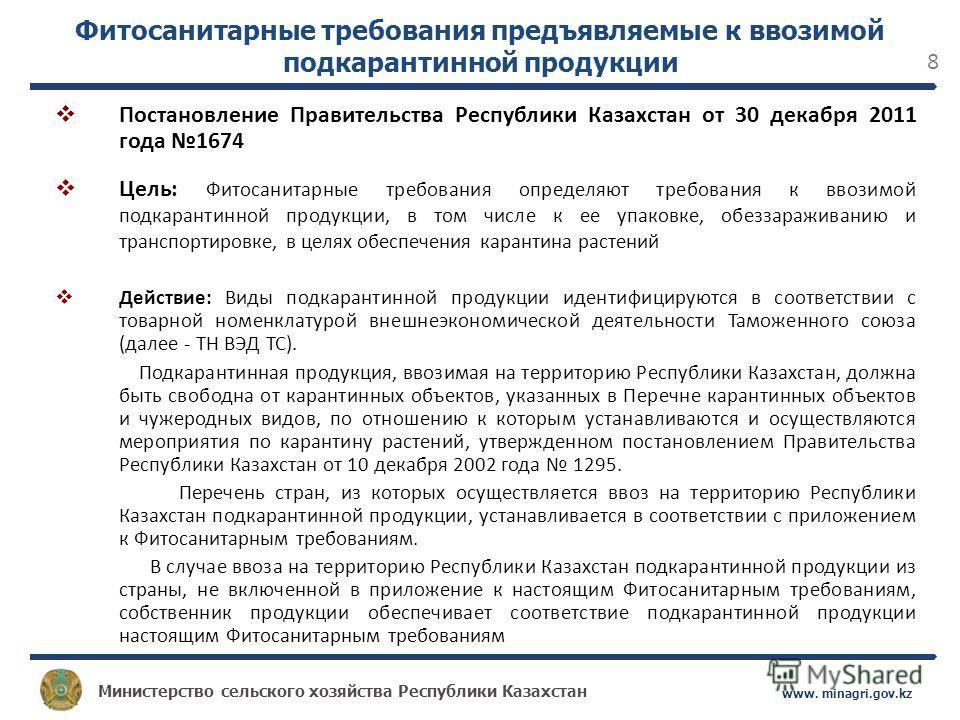 Министерство сельского хозяйства Республики Казахстан www. minagri.gov.kz 8 Фитосанитарные требования предъявляемые к ввозимой подкарантинной продукции Постановление Правительства Республики Казахстан от 30 декабря 2011 года 1674 Цель: Фитосанитарные