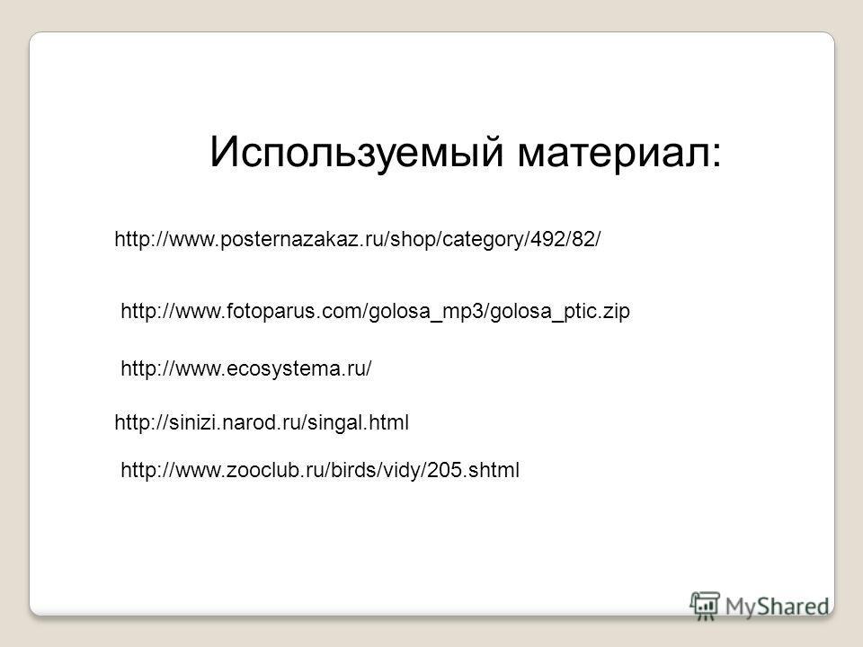 http://www.fotoparus.com/golosa_mp3/golosa_ptic.zip Используемый материал: http://www.ecosystema.ru/ http://sinizi.narod.ru/singal.html http://www.zooclub.ru/birds/vidy/205. shtml http://www.posternazakaz.ru/shop/category/492/82/