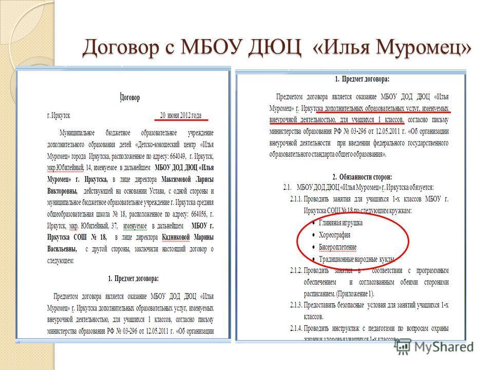 Договор с МБОУ ДЮЦ «Илья Муромец»