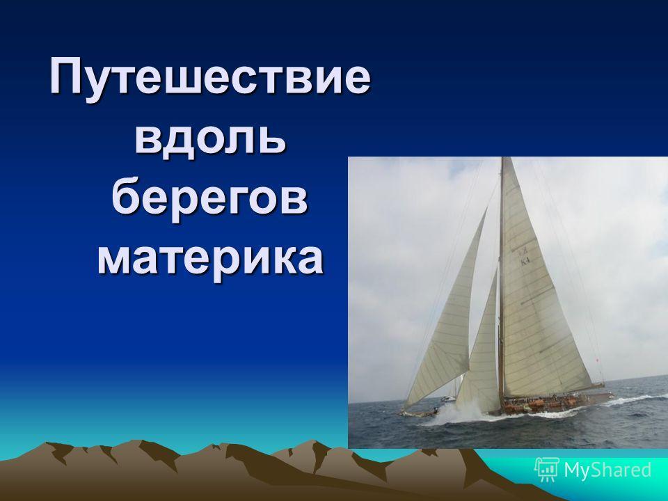 Путешествие вдоль берегов материка