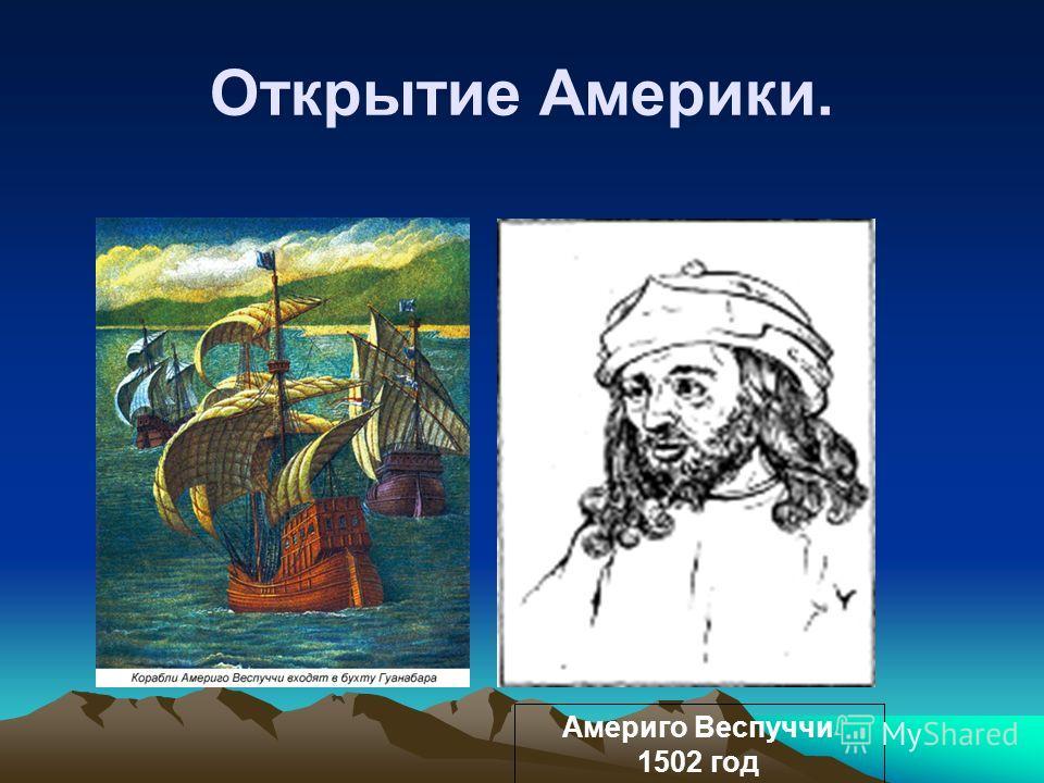Открытие Америки. Америго Веспуччи 1502 год