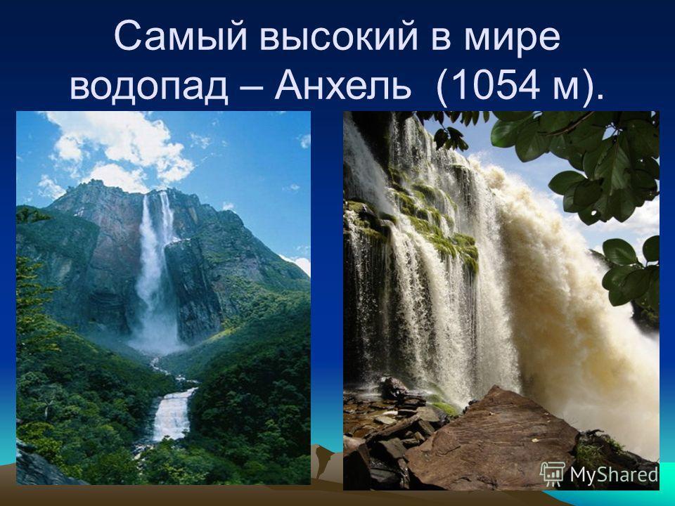 Самый высокий в мире водопад – Анхель (1054 м).