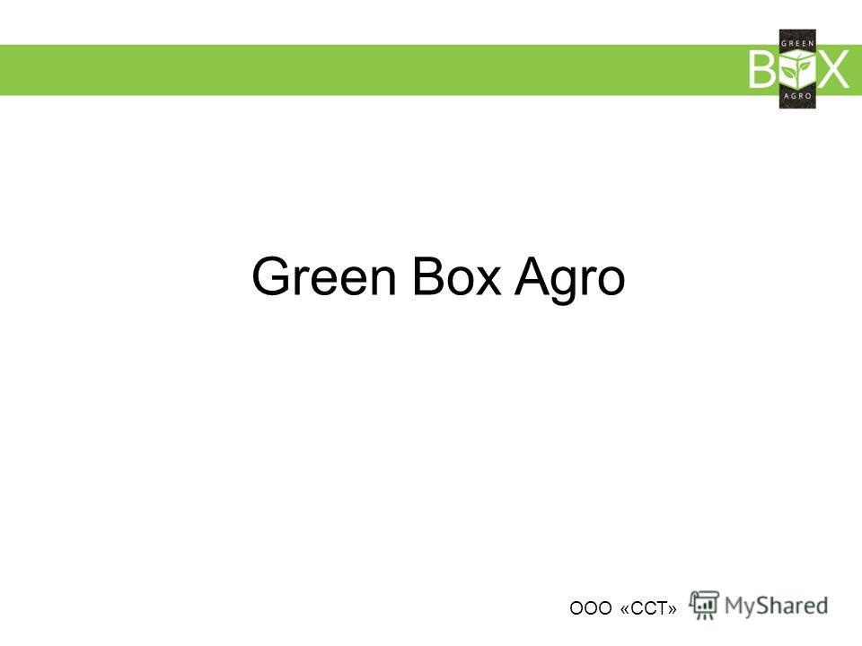 ООО «ССТ» Green Box Agro