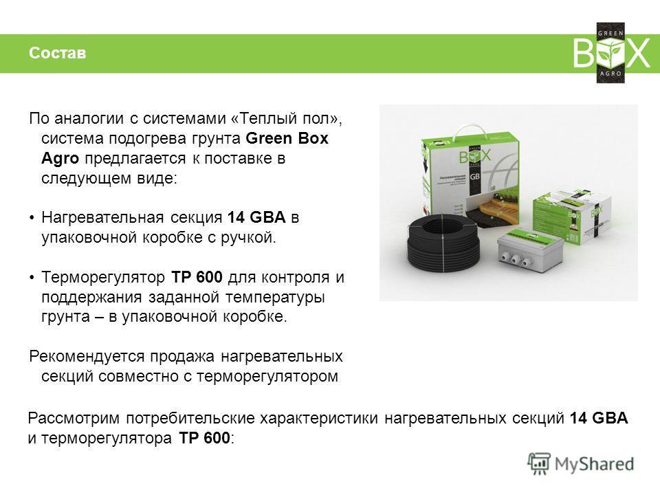 По аналогии с системами «Теплый пол», система подогрева грунта Green Box Agro предлагается к поставке в следующем виде: Нагревательная секция 14 GBA в упаковочной коробке с ручкой. Терморегулятор ТР 600 для контроля и поддержания заданной температуры