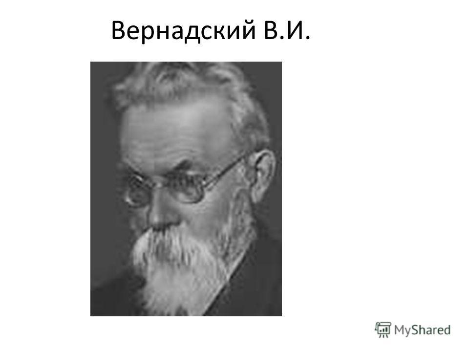 Вернадский В.И.