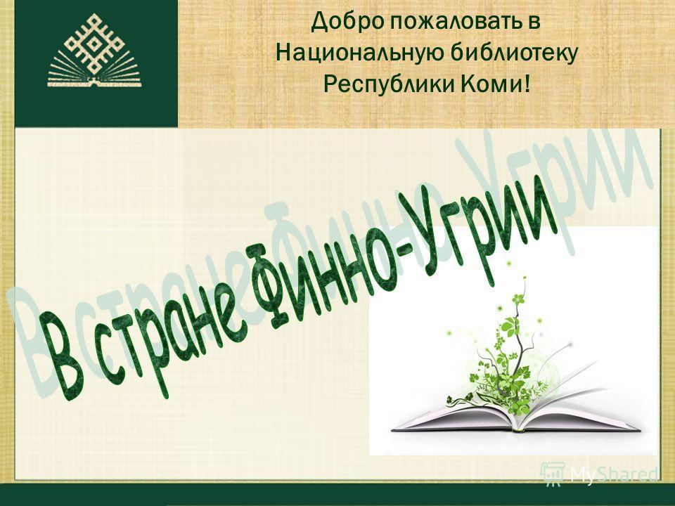 Добро пожаловать в Национальную библиотеку Республики Коми!