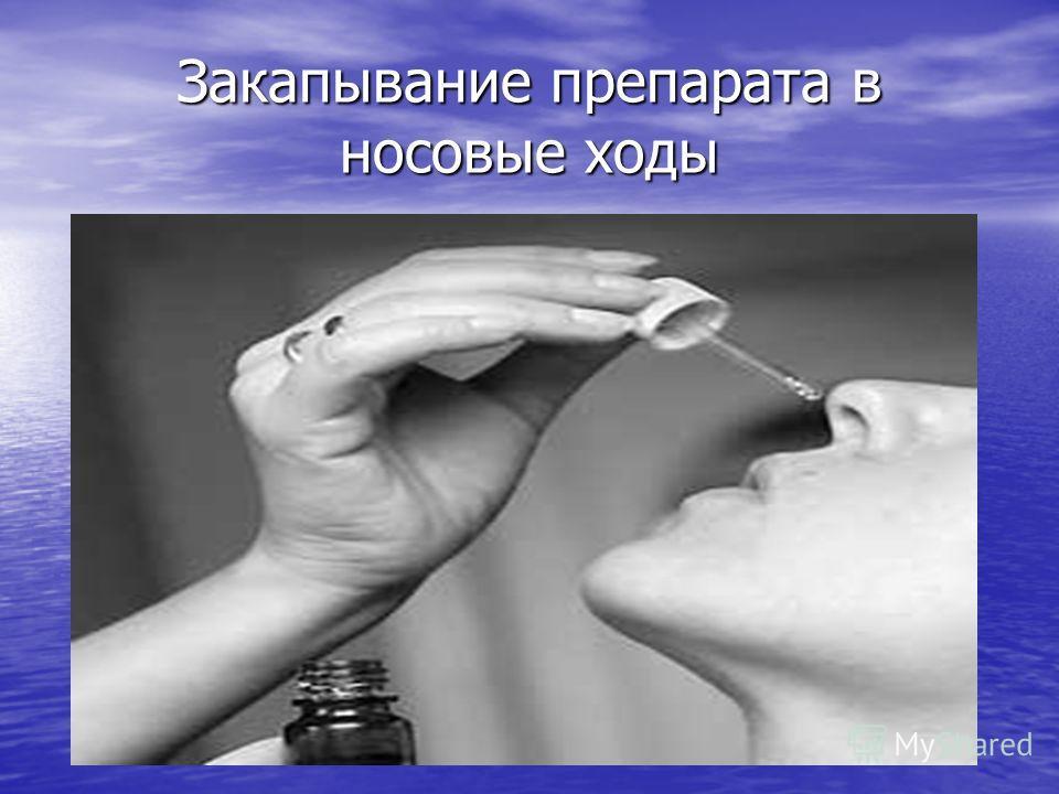 Закапывание препарата в носовые ходы