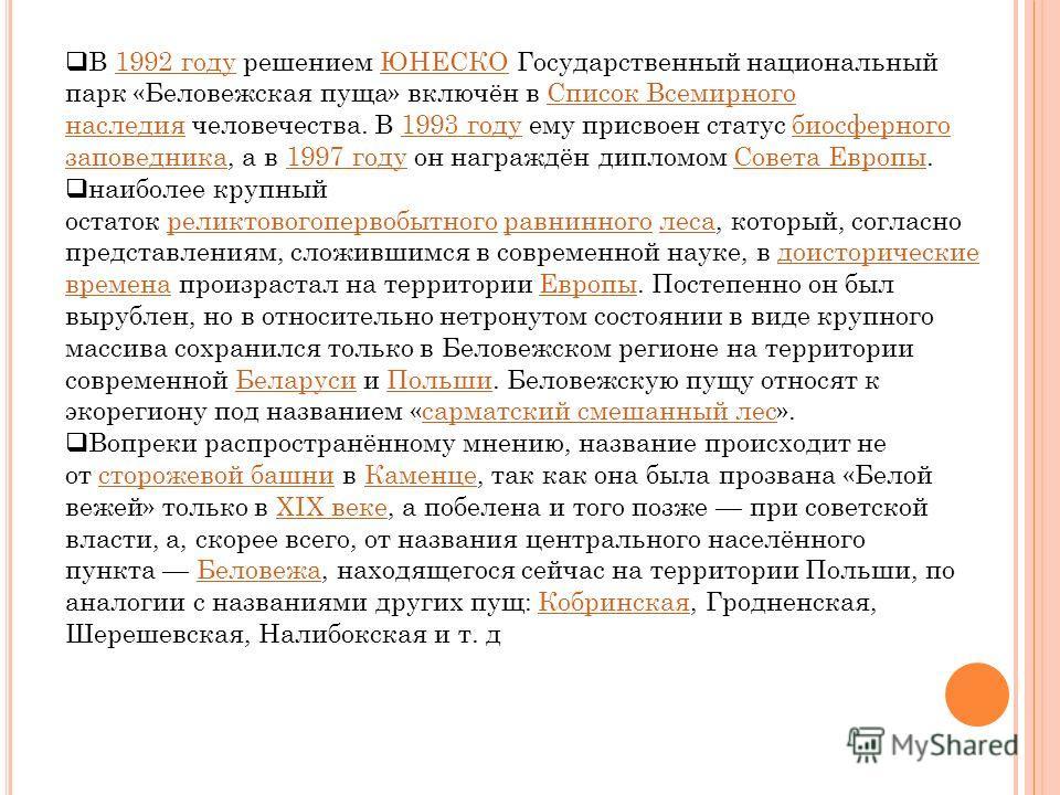 В 1992 году решением ЮНЕСКО Государственный национальный парк «Беловежская пуща» включён в Список Всемирного наследия человечества. В 1993 году ему присвоен статус биосферного заповедника, а в 1997 году он награждён дипломом Совета Европы.1992 году Ю