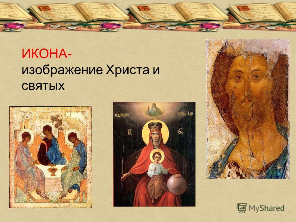 ИКОНА- изображение Христа и святых