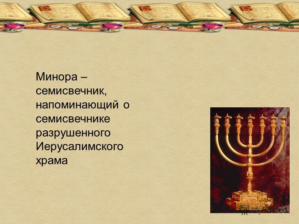 Минора – семисвечник, напоминающий о семисвечнике разрушенного Иерусалимского храма