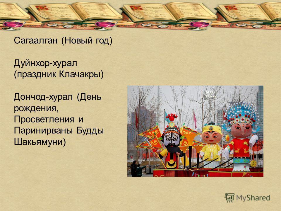 Сагаалган (Новый год) Дуйнхор-хурал (праздник Клачакры) Дончод-хурал (День рождения, Просветления и Паринирваны Будды Шакьямуни)