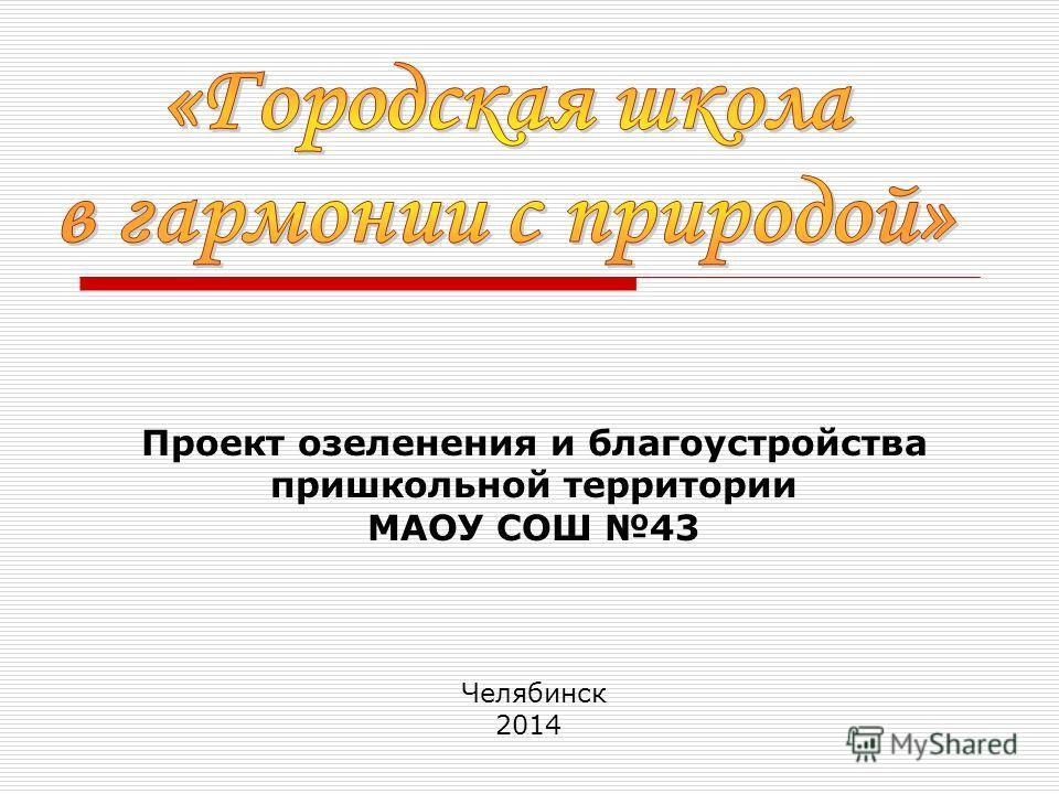 Проект озеленения и благоустройства пришкольной территории МАОУ СОШ 43 Челябинск 2014