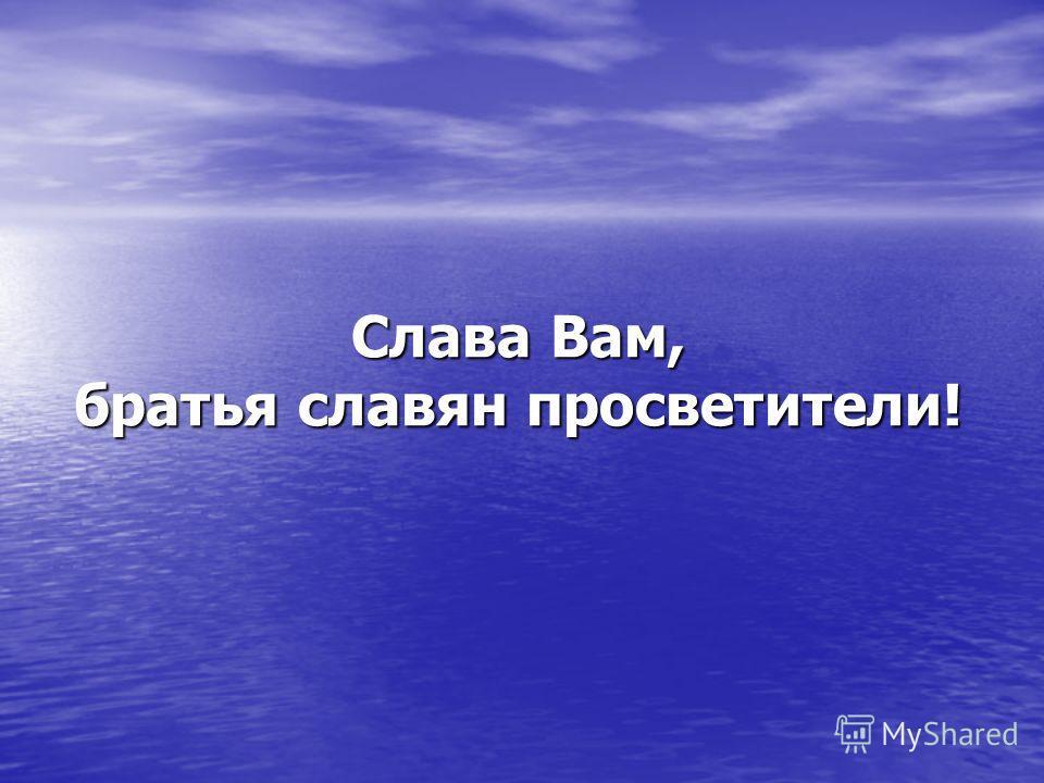 Слава Вам, братья славян просветители!