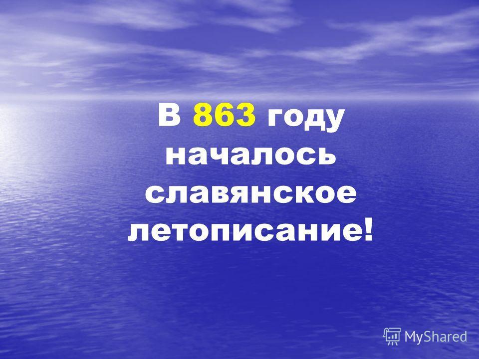 В 863 году началось славянское летописание!