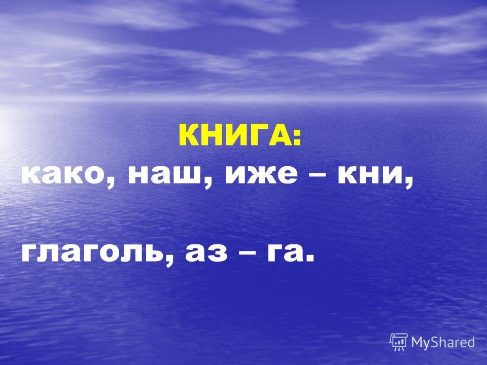 КНИГА: како, наш, иже – кни, глаголь, аз – га.