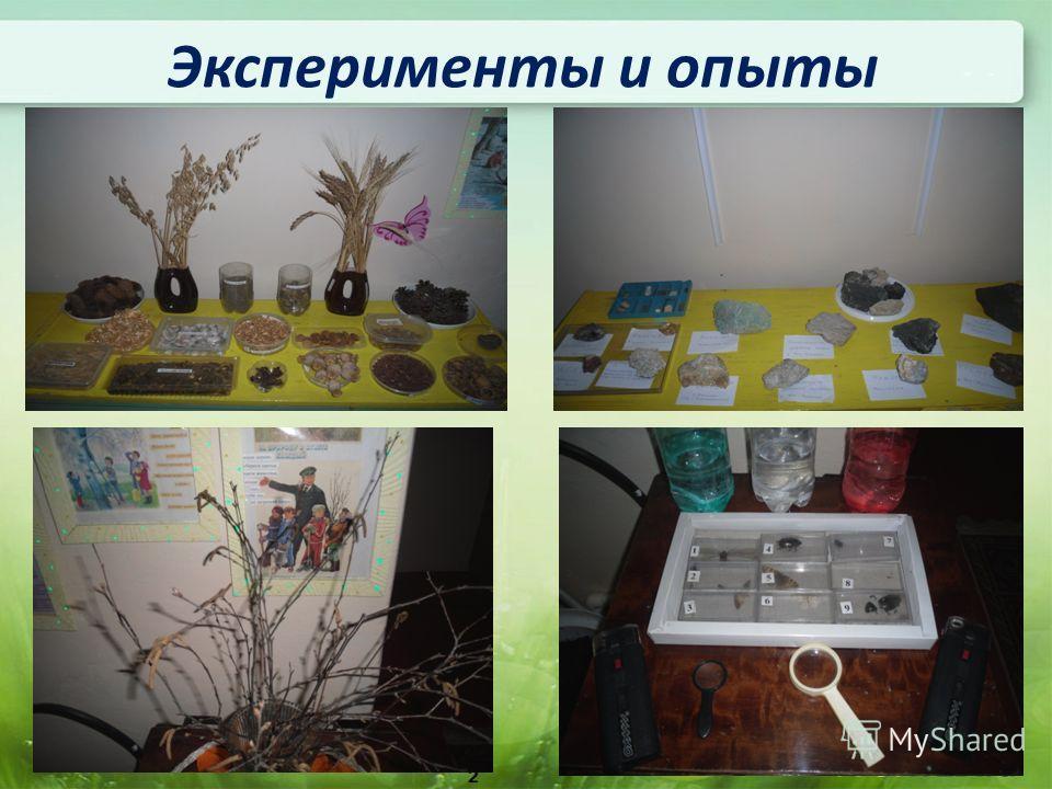 Эксперименты и опыты