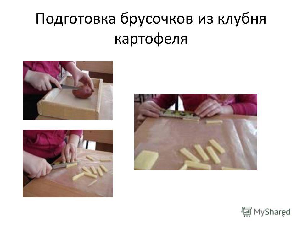 8 Подготовка брусочков из клубня картофеля