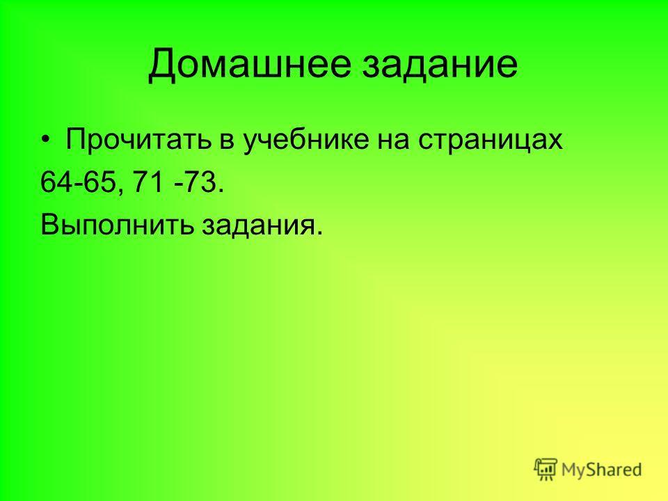 Домашнее задание Прочитать в учебнике на страницах 64-65, 71 -73. Выполнить задания.
