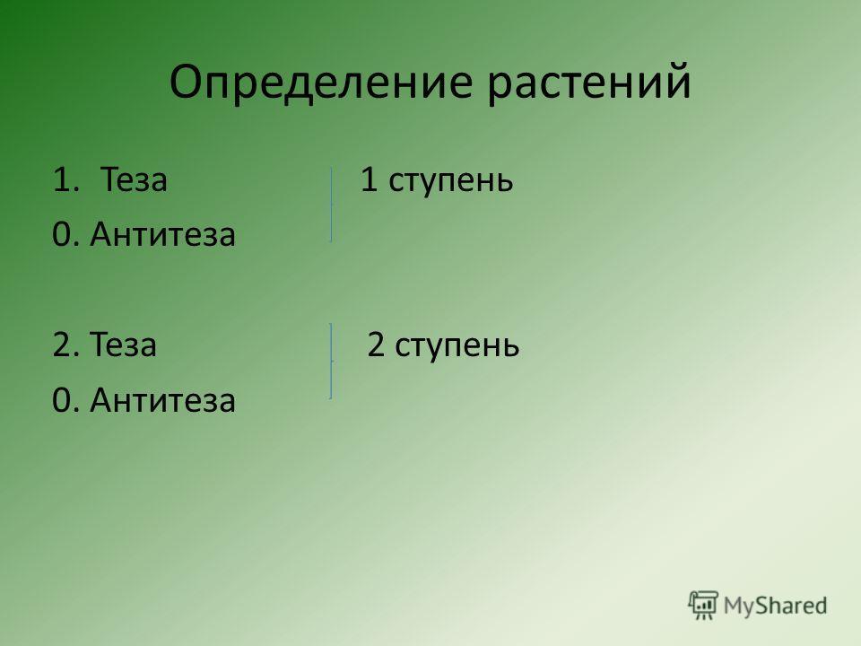 Определение растений 1. Теза 1 ступень 0. Антитеза 2. Теза 2 ступень 0. Антитеза