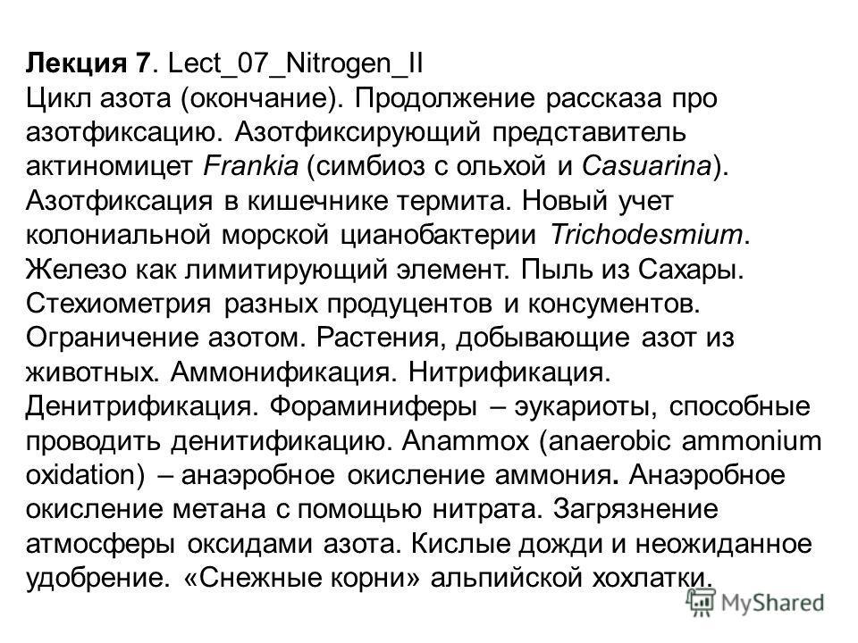 Лекция 7. Lect_07_Nitrogen_II Цикл азота (окончание). Продолжение рассказа про азотфиксацию. Азотфиксирующий представитель актиномицет Frankia (симбиоз с ольхой и Casuarina). Азотфиксация в кишечнике термита. Новый учет колониальной морской цианобакт