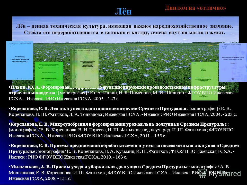 Презентация на тему Технология производства продукции  9 Лён