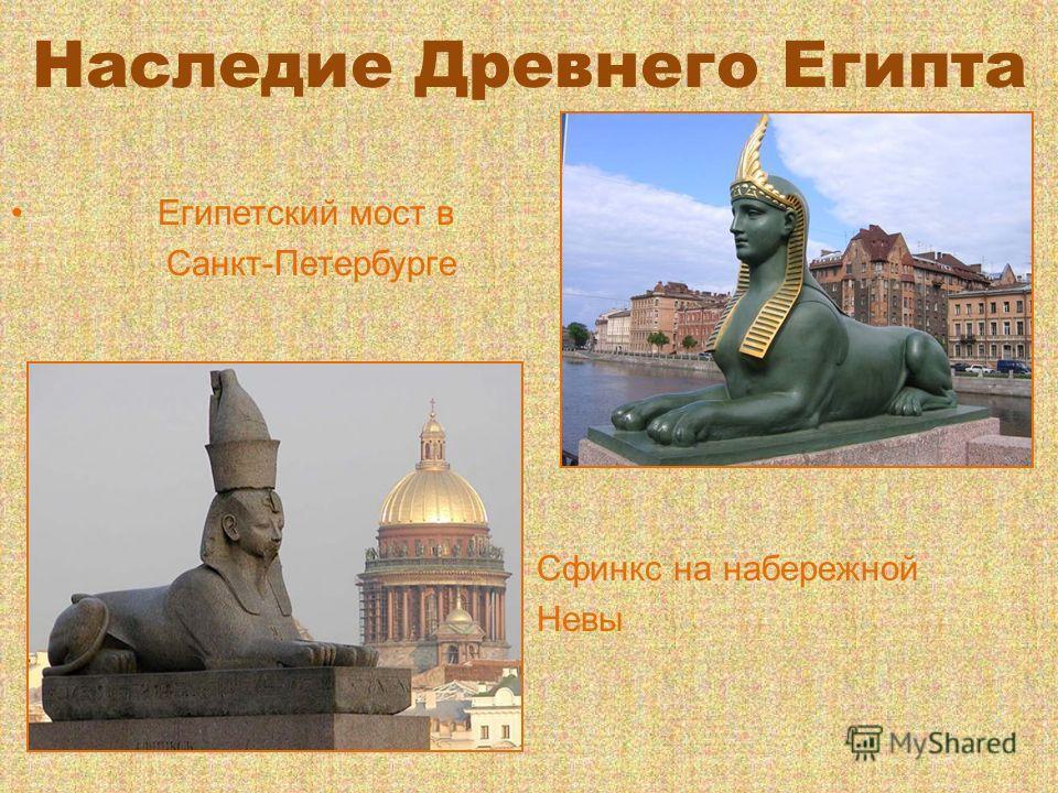 Наследие Древнего Египта Египетский мост в Санкт-Петербурге Сфинкс на набережной Невы