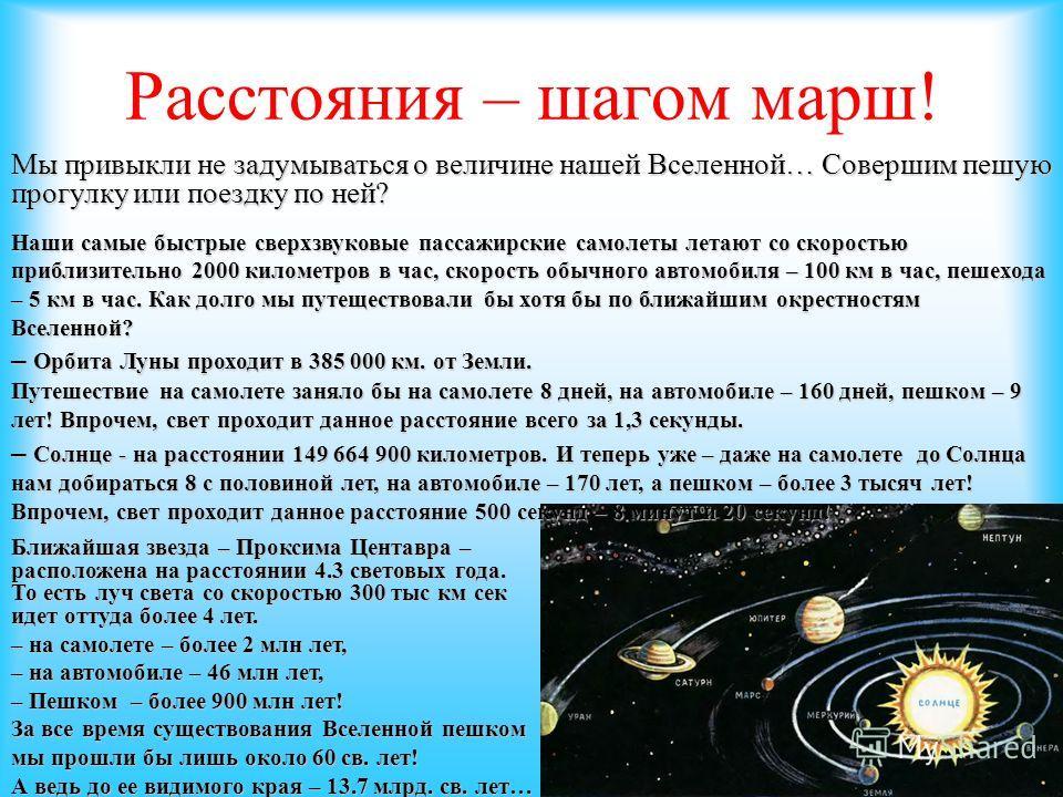 Расстояния – шагом марш! Мы привыкли не задумываться о величине нашей Вселенной… Совершим пешую прогулку или поездку по ней? Наши самые быстрые сверхзвуковые пассажирские самолеты летают со скоростью приблизительно 2000 километров в час, скорость обы