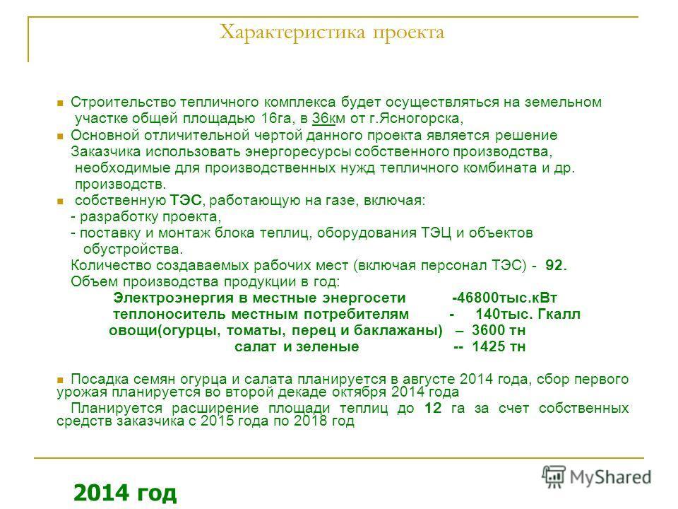Характеристика проекта Строительство тепличного комплекса будет осуществляться на земельном участке общей площадью 16 га, в 36 к м от г.Ясногорска, Основной отличительной чертой данного проекта является решение Заказчика использовать энергоресурсы со