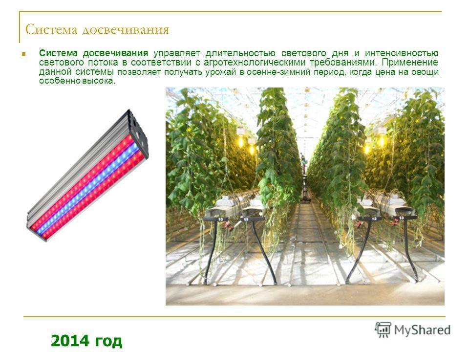 Система досвечивания Система досвечивания управляет длительностью светового дня и интенсивностью светового потока в соответствии с агротехнологическими требованиями. Применение данной системы позволяет получать урожай в осенне-зимний период, когда це