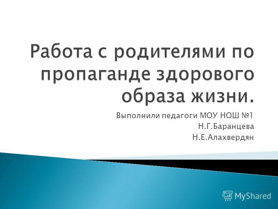 Выполнили педагоги МОУ НОШ 1 Н.Г.Баранцева Н.Е.Алахвердян