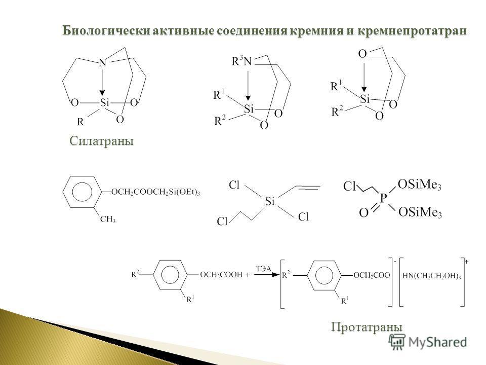 Биологически активные соединения кремния и кремнепротатран Биологически активные соединения кремния и кремнепротатран Силатраны Протатраны Протатраны