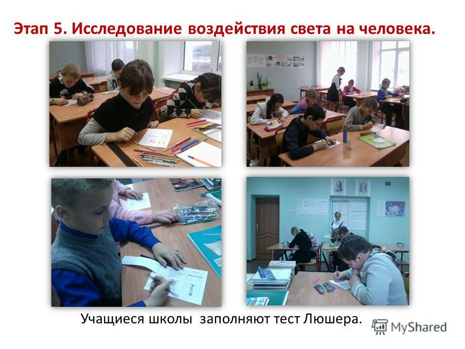 Этап 5. Исследование воздействия света на человека. Учащиеся школы заполняют тест Люшера.