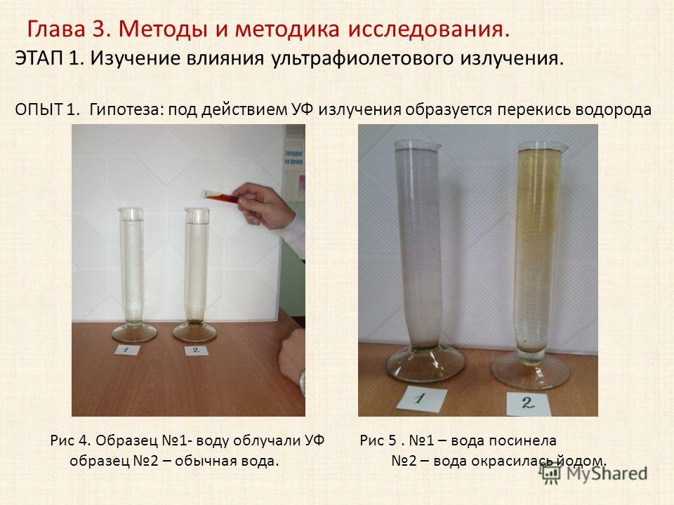 Глава 3. Методы и методика исследования. ЭТАП 1. Изучение влияния ультрафиолетового излучения. ОПЫТ 1. Гипотеза: под действием УФ излучения образуется перекись водорода Рис 4. Образец 1- воду облучали УФ Рис 5. 1 – вода посинела образец 2 – обычная в