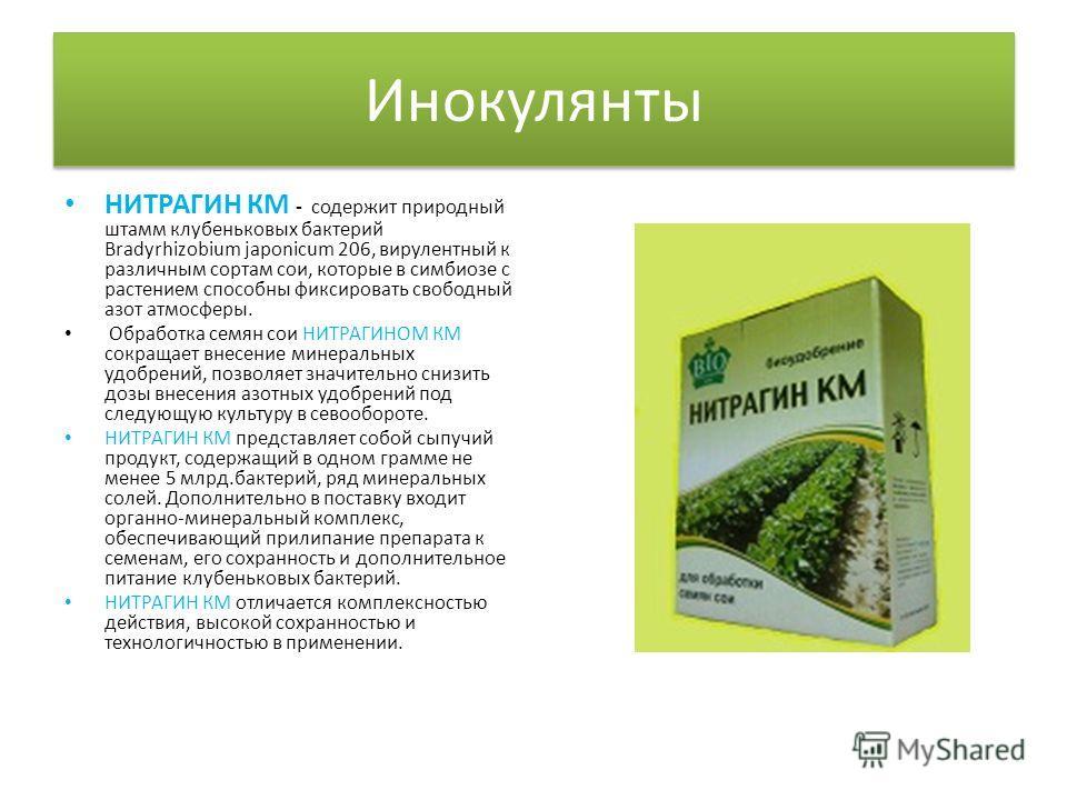 Инокулянты НИТРАГИН КМ - содержит природный штамм клубеньковых бактерий Bradyrhizobium japonicum 206, вирулентный к различным сортам сои, которые в симбиозе с растением способны фиксировать свободный азот атмосферы. Обработка семян сои НИТРАГИНОМ КМ