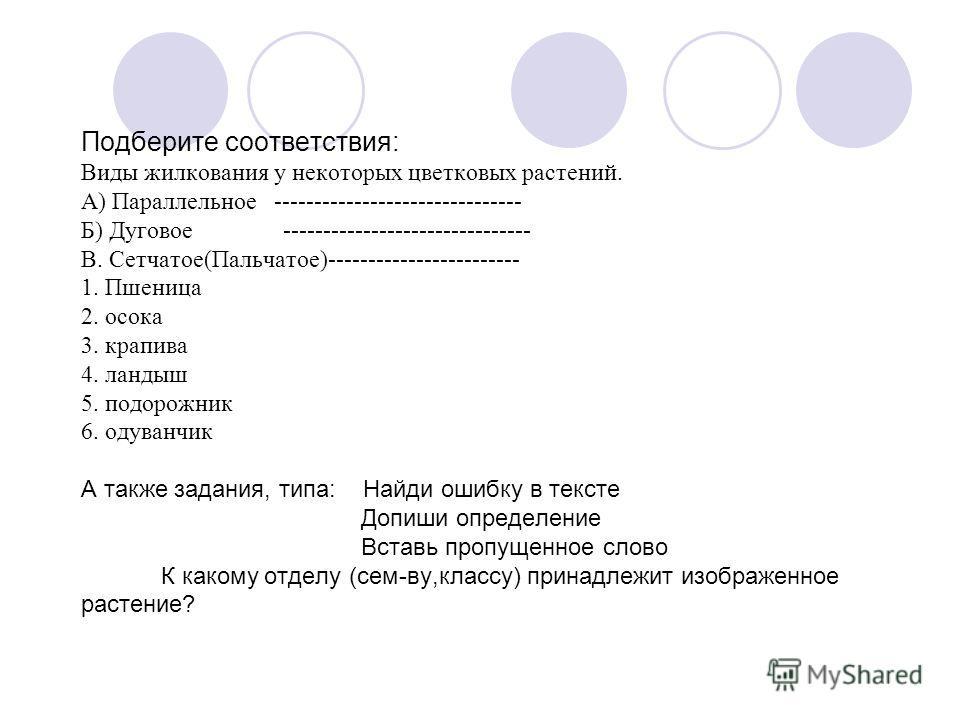 Подберите соответствия: Виды жилкования у некоторых цветковых растений. А) Параллельное ------------------------------- Б) Дуговое ------------------------------- В. Сетчатое(Пальчатое)------------------------ 1. Пшеница 2. осока 3. крапива 4. ландыш