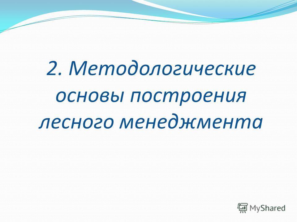 2. Методологические основы построения лесного менеджмента