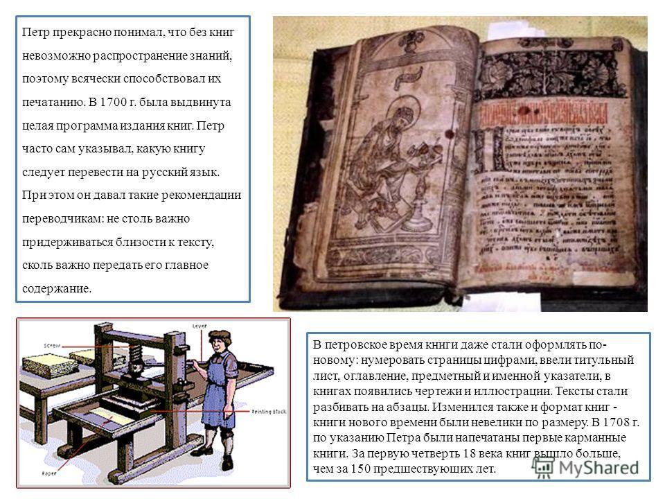В петровское время книги даже стали оформлять по- новому: нумеровать страницы цифрами, ввели титульный лист, оглавление, предметный и именной указатели, в книгах появились чертежи и иллюстрации. Тексты стали разбивать на абзацы. Изменился также и фор